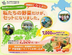 らでぃっしゅぼーやの産地限定野菜(西日本を中心に)