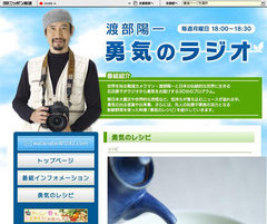 勇気のレシピ~渡部陽一の勇気のラジオから(らでぃっしゅぼーや提供)
