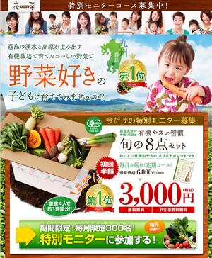 霧島高原の有機JAS認定 花菜ファームの有機やさい習慣。有機栽培で育てた野菜の特別モニターコース。
