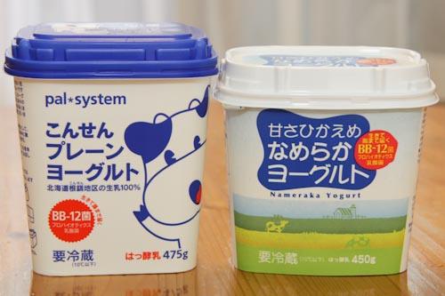 ごくせんプレーンヨーグルト甘さひかえめ なめらかヨーグルトパルシステムの生鮮食品