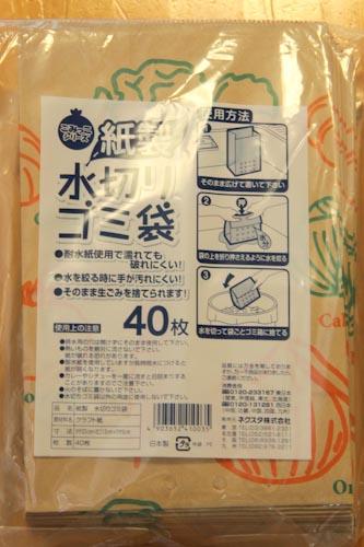 紙製 水切りゴミ袋パルシステム