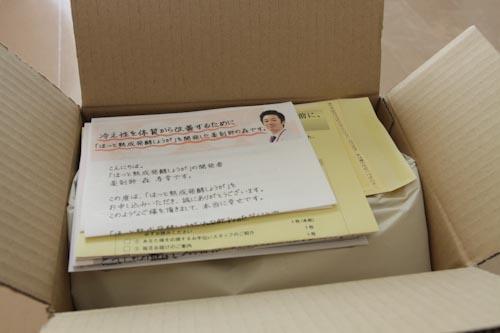 中を開けると、「ほっと熟成発酵しょうが」開発者の薬剤師森孝之さんの写真が入った案内があります
