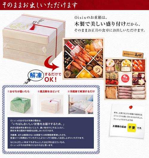 オイシックスのお重箱は木製で美しい盛り付けだから、そのままお正月の食卓に出せます!
