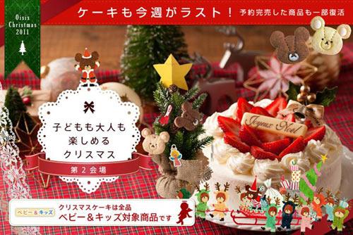 オイシックスのクリスマスケーキは、全品「ベビー&キッズ対象商品」です。