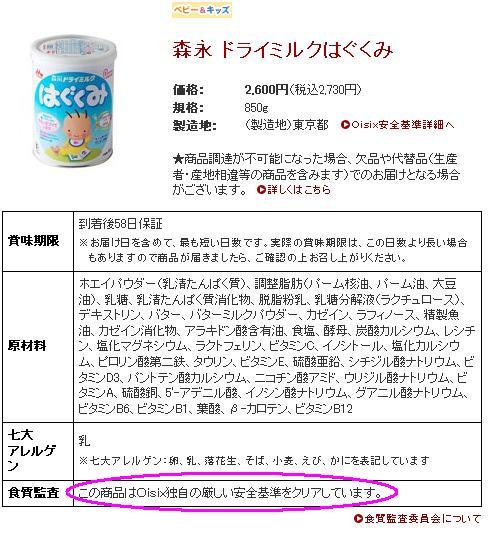 安心安全な粉ミルク<br />(オイシックス独自の厳しい安全基準をクリア)