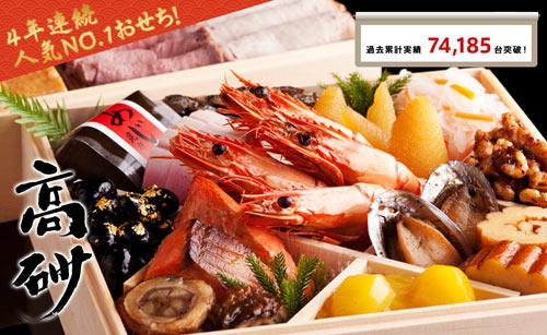 おいしっくすのおせち料理「高砂」は、4年連続人気No1です!